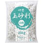 (まとめ)クラフトマン 玉砂利 精研磨 白 20kg JR-TAMA-WH 1パック 【×3セット】