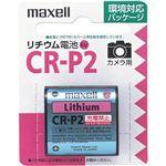 (まとめ)マクセル カメラ用リチウム電池 6V CR-P2.1BP 1個 【×3セット】