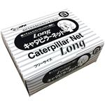 (まとめ)旭創業 ロングキャタピラーネット 白 1パック(100枚) 【×3セット】