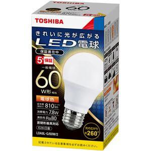 (まとめ)東芝ライテック LED電球 一般電球形 E26口金 7.8W 電球色 LDA8L-G/60W/2 1個 【×3セット】 - 拡大画像