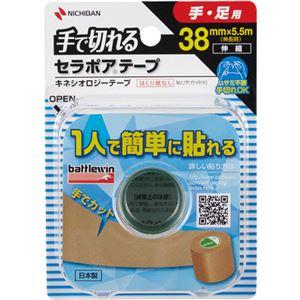 (まとめ)ニチバン セラポアテープFX 38mm×5.5m SEFX38F 1巻 【×5セット】 - 拡大画像