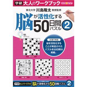 (まとめ)学研ステイフル 大人のワークブック 50日間パズル2 1冊 【×5セット】 - 拡大画像