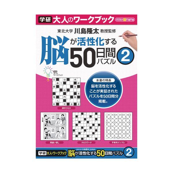 (まとめ)学研ステイフル 大人のワークブック 50日間パズル2 1冊 【×5セット】