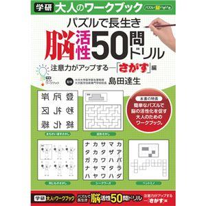 (まとめ)学研ステイフル 大人のワークブック 50問ドリル「さがす」 1冊 【×5セット】 - 拡大画像
