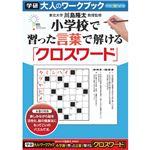 (まとめ)学研ステイフル 大人のワークブック クロスワード 1冊 【×5セット】