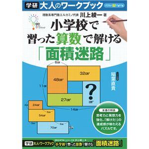 (まとめ)学研ステイフル 大人のワークブック 面積迷路 1冊 【×5セット】 - 拡大画像