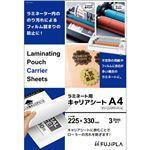 (まとめ)ヒサゴ フジプラ ラミネート用キャリアシート A4 CPCSA4 1パック(3枚) 【×5セット】