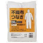 (まとめ)不織布つなぎ 2XL ホワイト 1着 【×5セット】