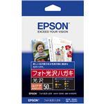 (まとめ)エプソン フォト光沢ハガキ 郵便番号枠付 KH50PK 1冊(50枚) 【×5セット】
