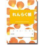 (まとめ)介護連絡帳 フラワーオレンジ 1パック(10冊) 【×5セット】