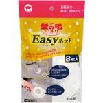 (まとめ)ボンスター 髪の毛トリトリEasyネット Y-055 1パック(8枚) 【×5セット】