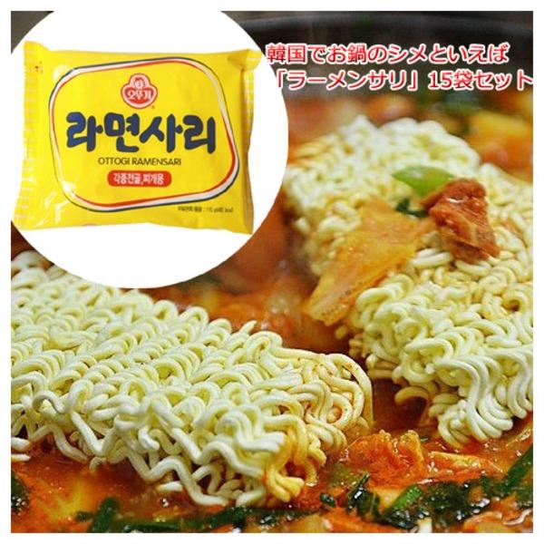 【オットゥギ】ラーメンサリ (鍋物用ラーメン) 15袋セット
