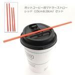 ホットコーヒー用マドラーストロー/レッドカラーセット(15cm&18cm) 計2000本入り