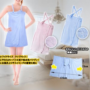 着るタオル♪上質な巻くバスタオル!お風呂上り用タオル生地のラップドレス/ブルー - 拡大画像