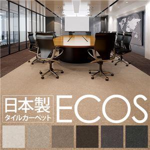 業務用 タイルカーペット 【SG-502 50cm×50cm 10枚セット】 日本製 防炎 制電 スミノエ 『ECOS』 - 拡大画像
