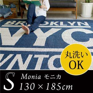 スミノエ ヴィンテージ ウォッシャブルラグ モニカ 130×185cm ネイビー【日本製】 - 拡大画像