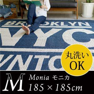 スミノエ ヴィンテージ ウォッシャブルラグ モニカ 185×185cm ネイビー【日本製】 - 拡大画像