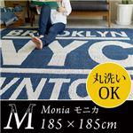 スミノエ ヴィンテージ ウォッシャブルラグ モニカ 185×185cm ネイビー【日本製】
