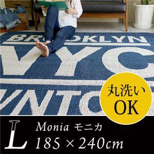スミノエ ヴィンテージ ウォッシャブルラグ モニカ 185×240cm ネイビー【日本製】 - 拡大画像