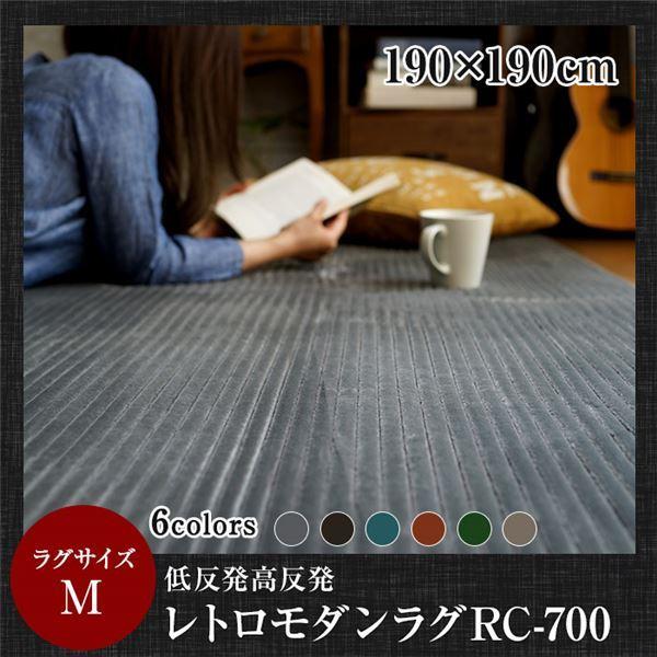 低反発高反発レトロモダンラグマット(RC700) 190×190cm グレージュ
