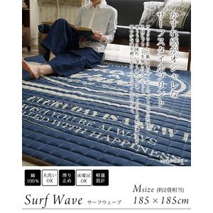 キルティング ラグマット/絨毯 【185cm×185cm グリーン】 正方形 綿100% 洗える 防滑 床暖房対応 『サーフウェーブ』 - 拡大画像