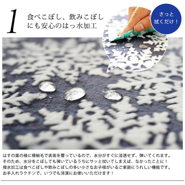 おすすめ!おしゃれなラグマット 低反発ウレタン ラグマット/絨毯 撥水 ホットカーペット対応『フロッケ』〔リビング〕画像04