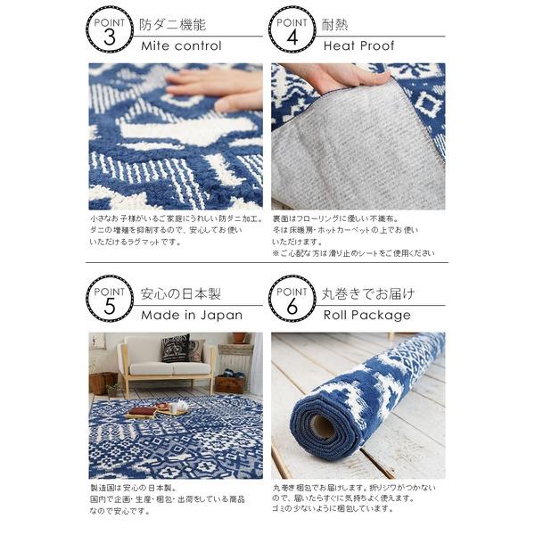 おすすめ!おしゃれなラグマット 防ダニ ラグマット/絨毯 日本製 洗える ホットカーペット対応『トカーニ』〔リビング〕画像03