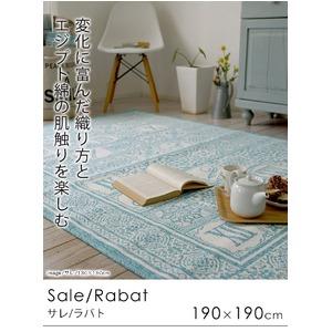 カランバン織ラグマット/絨毯 【190cm×190cm ブルー】 正方形 綿100% 耐熱 エジプト製 『サレ』 〔リビング〕
