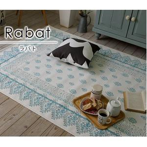 カランバン織ラグマット/絨毯 【130cm×190cm ブルー】 長方形 綿100% 耐熱 エジプト製 『ラバト』 〔リビング〕 - 拡大画像