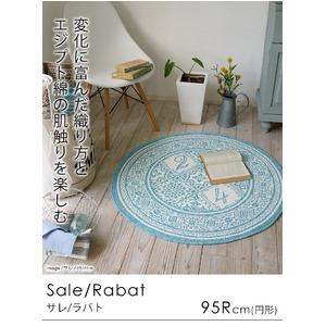 カランバン織ラグマット/絨毯 【直径95cm ブルー】 円形 綿100% 耐熱 エジプト製 『サレ』 〔リビング〕 - 拡大画像