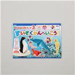 (まとめ)アーテック おりがみ工作ブック3(水族館へ行こう) 【×30セット】