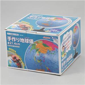 (まとめ)アーテック 手作り地球儀 φ21.4cm 【×5セット】 - 拡大画像
