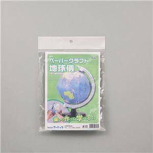 (まとめ)アーテック ペーパークラフト地球儀 【×30セット】 - 拡大画像