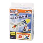 (まとめ)アーテック 超飛距離ペットボトルロケットキット 【×5セット】