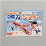 (まとめ)アーテック おりがみ工作ブック6 空飛ぶ科学工作 【×30セット】