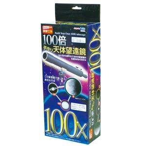 (まとめ)アーテック 100倍手作り天体望遠鏡 【×5セット】 - 拡大画像
