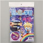 (まとめ)アーテック サイエンスブック・雲と虹の学習 【×5セット】