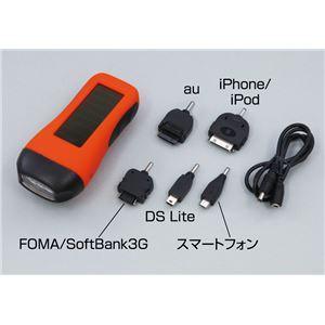 (まとめ)アーテック 手回しソーラー携帯充電器 【×60セット】 - 拡大画像
