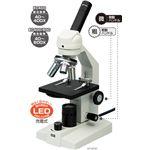 アーテック 生物顕微鏡 DIN規格 LED光源(充電式) EC400/600