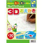 (まとめ)アーテック 3Dおえかき プレイブック 【×15セット】