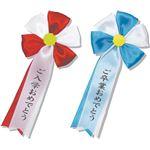 (まとめ)アーテック 胸章リボンブルー(青) ご入学おめでとう 【×50セット】