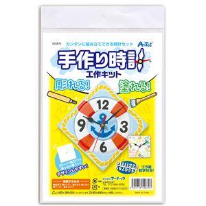 (まとめ)手作り時計工作キット 【×10個セット】 - 拡大画像