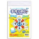 (まとめ)手作り時計工作キット 【×10個セット】