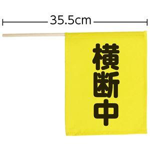 (まとめ)横断旗ミニ(横断中) 【×10個セット】 - 拡大画像