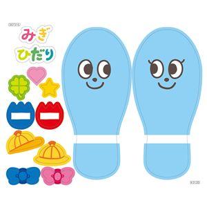 (まとめ) 足型シール 【×10セット】 - 拡大画像