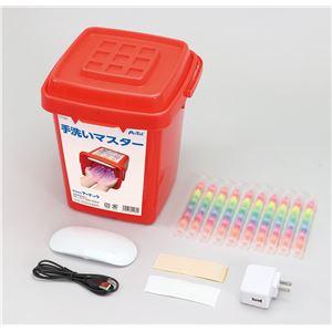 手洗いマスター/衛生用品 【BOX大セット】 手洗い指導マニュアル付き 持ち手付き 〔 幼稚園 保育園 学校 施設〕 - 拡大画像