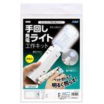 (まとめ)手回し発電ライト工作キット【×3セット】