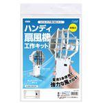 (まとめ)ハンディ扇風機工作キット【×3セット】