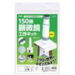 (まとめ)150倍手作り顕微鏡工作キット【×3セット】