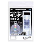 (まとめ)ペットボトルランタン工作キット【×5セット】